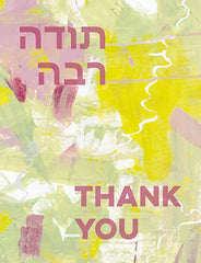 Jewish Thank You Card