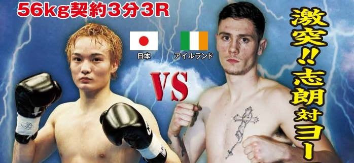 Kickboxing: Ryan Sheehan to face World Champ Chi Lang in Japan this Sunday