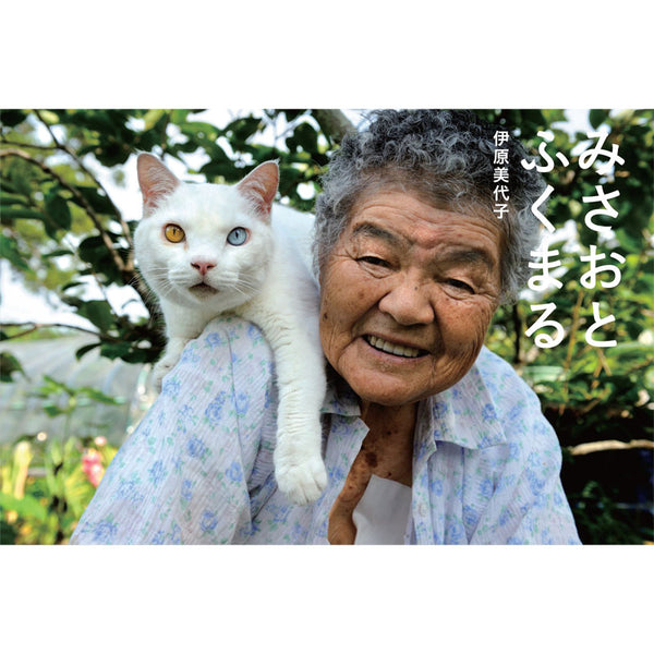 Misao the Big Mama and Fukumaru the Cat - Miyoko Ihara - Arnolfini Bookshop