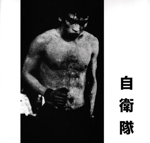 自衛隊 (JEITAI) - Demo 1979-1980 LP