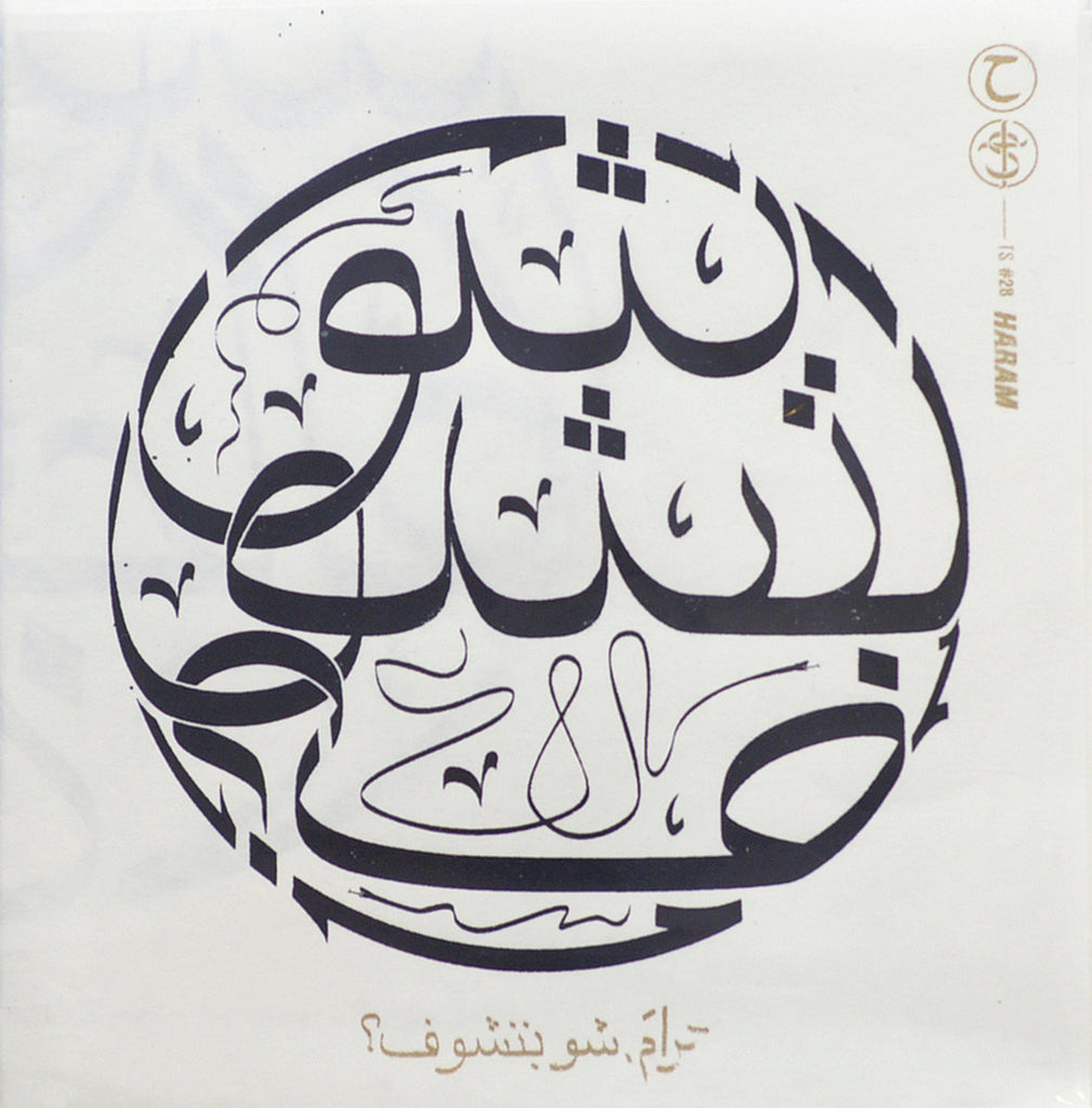 "HARAM - شو بتشوف؟ ""What Do You See?"" 7"""