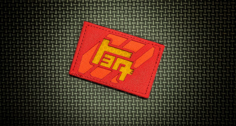 TEQ Red, Orange Yellow Laser Cut Patch