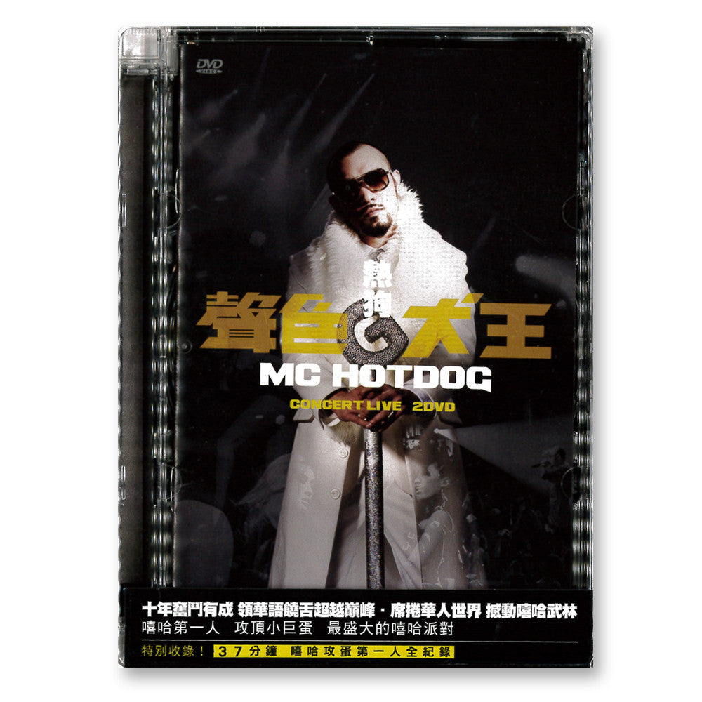 《聲色犬王CONCERT LIVE》(2CD)MC HOT DOG