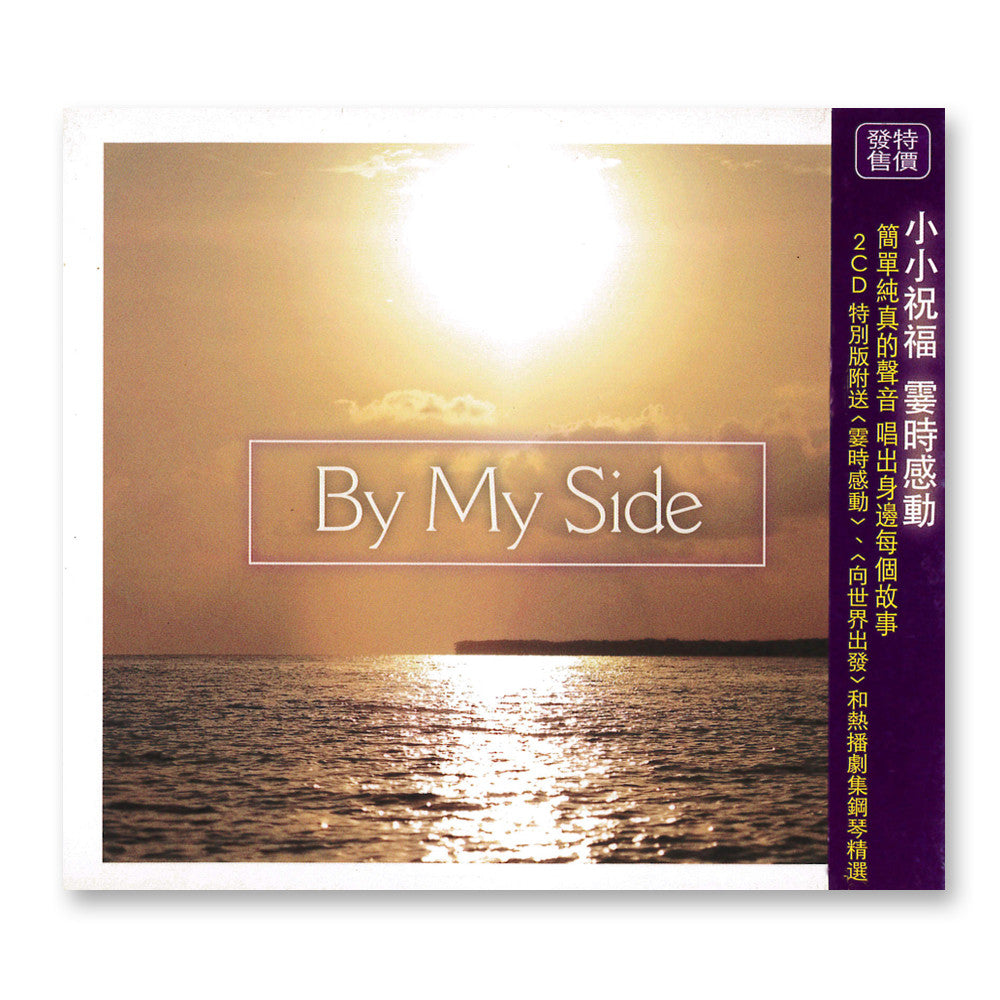 《By My Side》群星