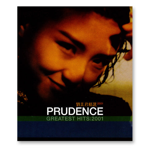 《Prudence Greatest Hits 2001》劉美君精選2001 (二手)