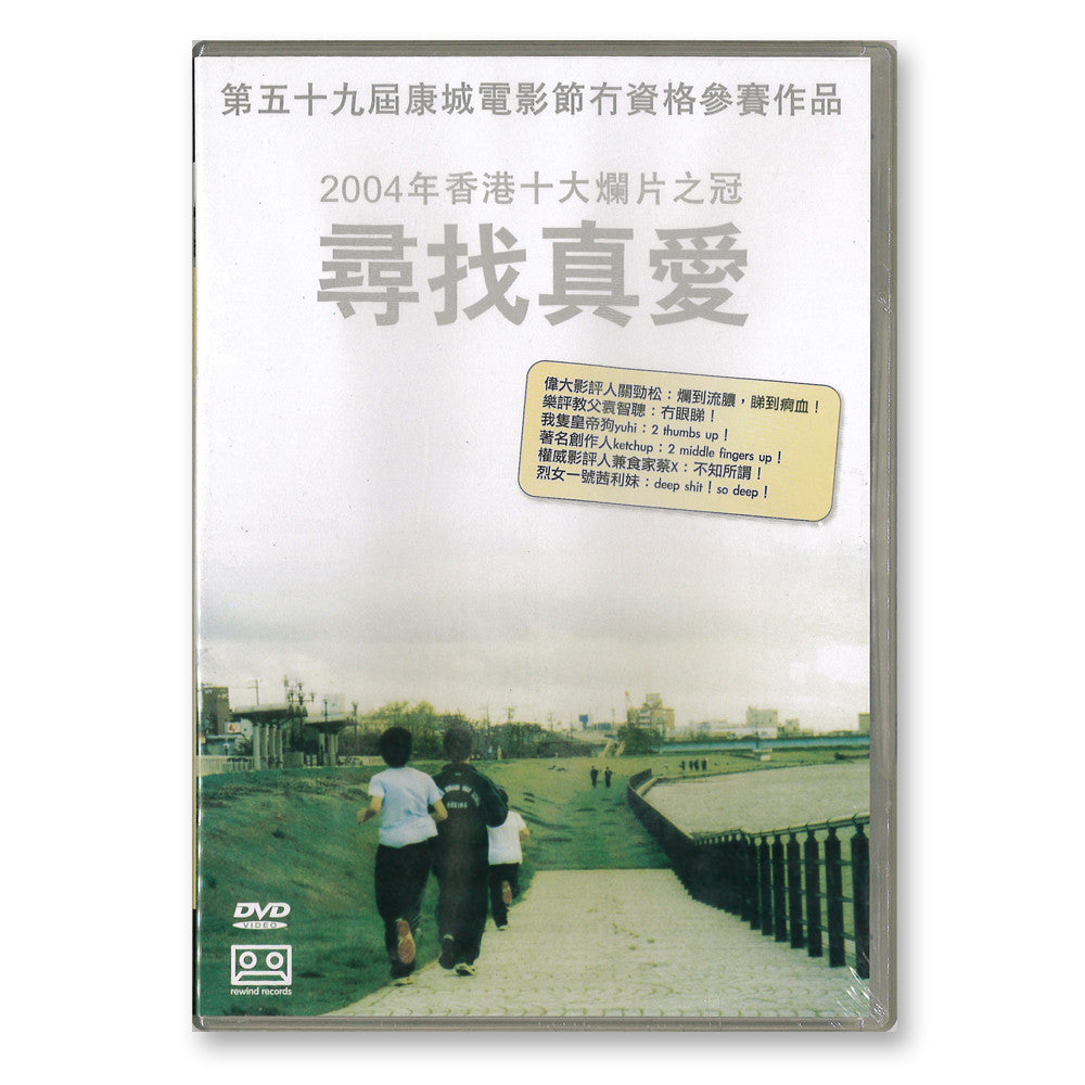 《尋找真愛》DVD - The Pancakes