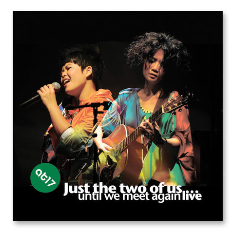 《just two of us … until we meet again 》Live CD(簽名版)- at17