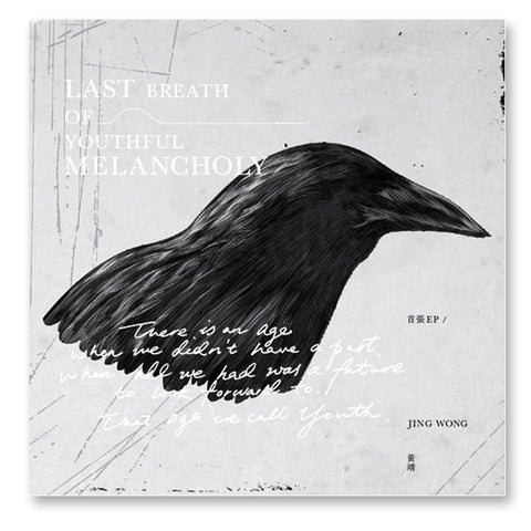 《Last Breath of Youthful Melanchoily》(EP)黃靖