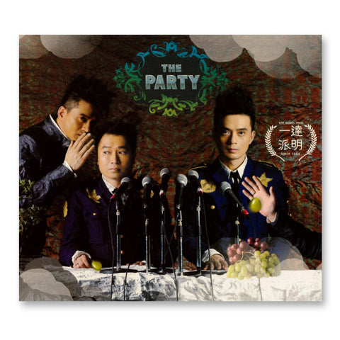 《The Party》達明一派
