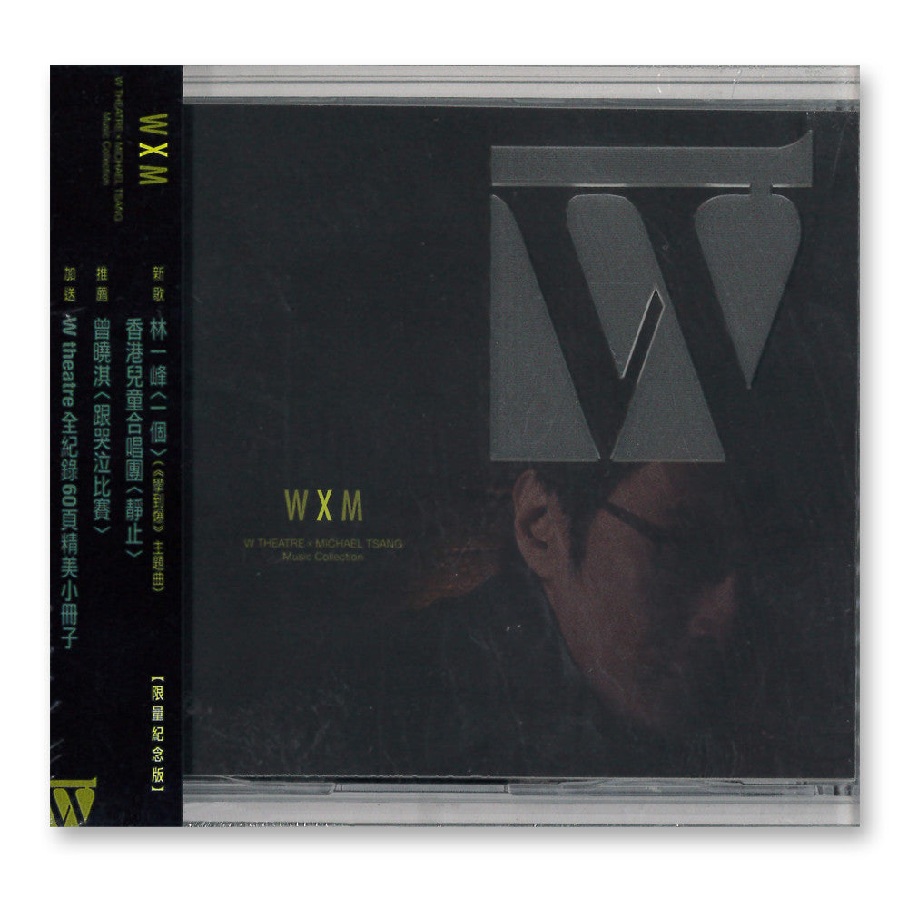 《W X M - W Theatre x Michael Tsang Music Collection》(限量紀念版)