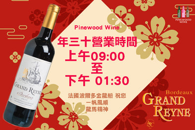 Pinewood Wine : CNY eve opening hour