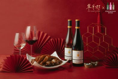 【Collaboration】 Tsui Hang Village Cantonese Delicacies & Wine Pairing Set