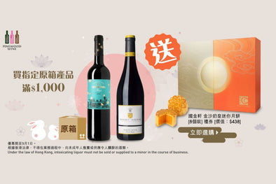 Pinewood Wine: Mid-Autumn Offer free cuisine cuisine mooncakes 中秋送月餅 國金軒