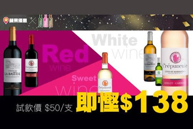 Pinewood Wine X Apple Daily Discount 優惠特賣