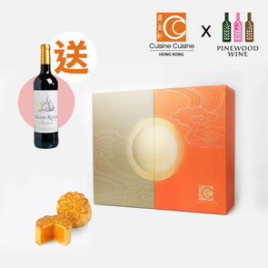 [Mid-Autumn Set] Egg Custard Mini Mooncakes (8pcs) Voucher + Grand Reyne, AOC Bordeaux, 2018 750ml - Pinewood Wine