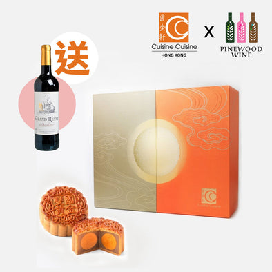 [Mid-Autumn Set] White Lotus Seed Purée Mooncakes w/ Double Yolks (4pcs) Voucher + Grand Reyne, AOC Bordeaux, 2018, 750ml - Pinewood Wine