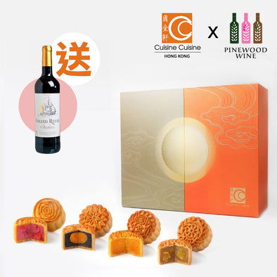 [Mid-Autumn Set] Petit Four Mini Mooncakes (8pcs) Voucher + Grand Reyne, AOC Bordeaux, 2018, 750ml - Pinewood Wine