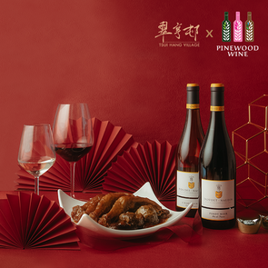 "*Live Special- 2 Sets of Combo Pairing with 1 Red & 1 White * Tsui Hang Village ""Cantonese Delicacies and Wine Tasting Set Gift Voucher"" 翠亨邨 「粵饌佳釀品味套裝禮券」"