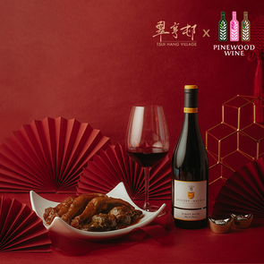 "*Live Special- 2 Sets of Combo Pairing with 2 Reds* Tsui Hang Village ""Cantonese Delicacies and Wine Tasting Set Gift Voucher"" 翠亨邨 「粵饌佳釀品味套裝禮券」"