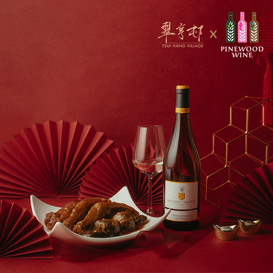 "*Live Special- 2 Sets of Combo Pairing with 2 Whites* Tsui Hang Village ""Cantonese Delicacies and Wine Tasting Set Gift Voucher"" 翠亨邨 「粵饌佳釀品味套裝禮券」"