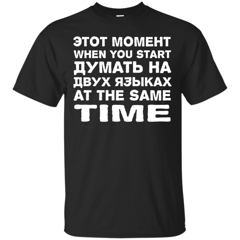 Russian Shirt ЭТОТ МОМЕНТ WHEN YOU START ДУМАТЬ НА ДВУХ ЯЗЫКАХ AT THE SAME TIME
