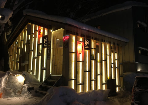Izakaya Nagomi is a solid spot for traditional Japanese food in Niseko's Hirafu Ski Resort