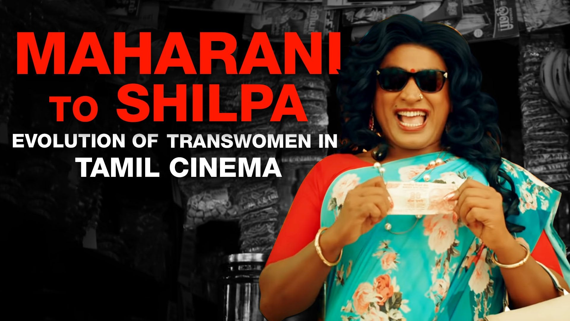 MAHARANI TO SHILPA - EVOLUTION OF TRANSWOMEN IN TAMIL CINEMA