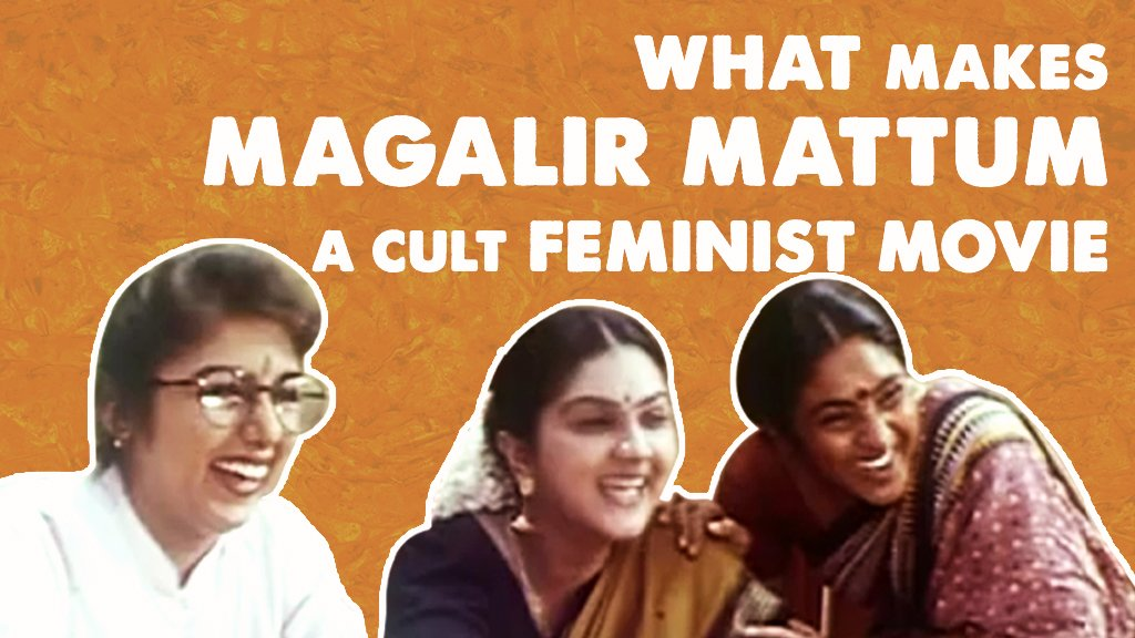 WHAT MAKES MAGALIR MATTUM A CULT FEMINIST MOVIE?