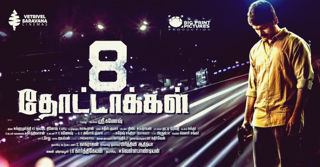 8 Thottakkal: The Story of a Missing Gun