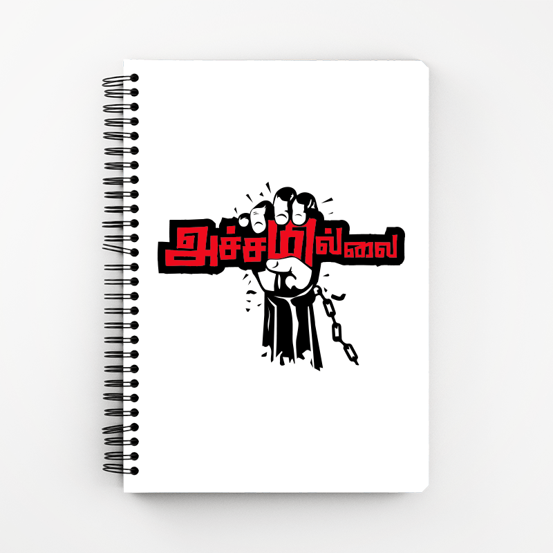 Achchamillai Wire Notebook - fully-filmy