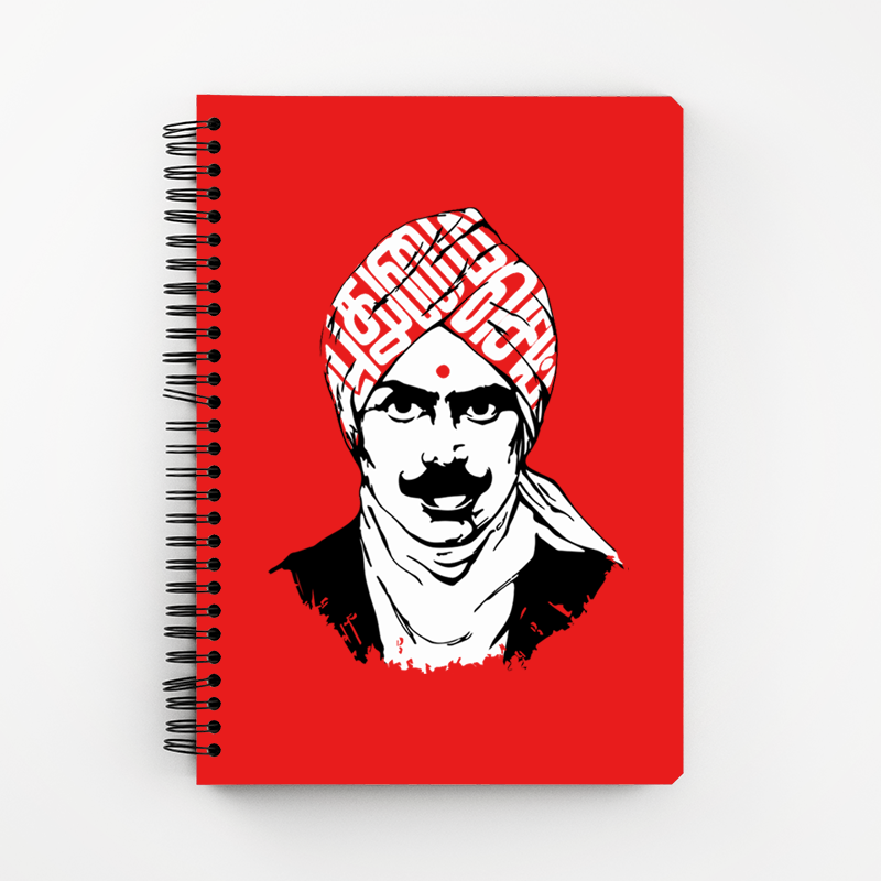 Pudhumai Sei Wire Notebook - fully-filmy