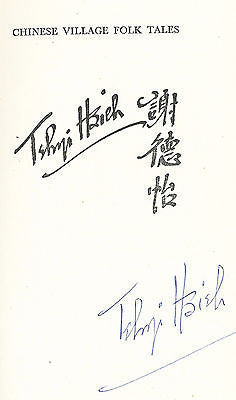 Chinese Village Folk Tales Signed First Edition Tehyi Hsieh