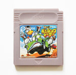 Banishing Racer - Game Boy (English Translation)
