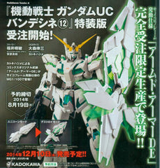 Mobile Suit Gundam UC Bande Dessinee Vol.12 w/ Exclusive MG 1/100 Armed Armor DE (Green Psychoframe Ver.)