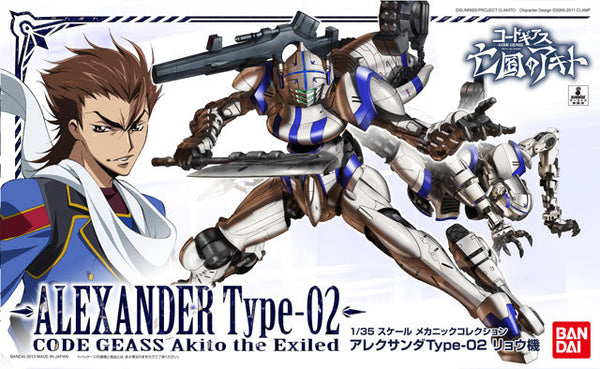 1/35 Code Geass GAIDEN Akito the Exiled - Alexander Type-02 Ryo Unit