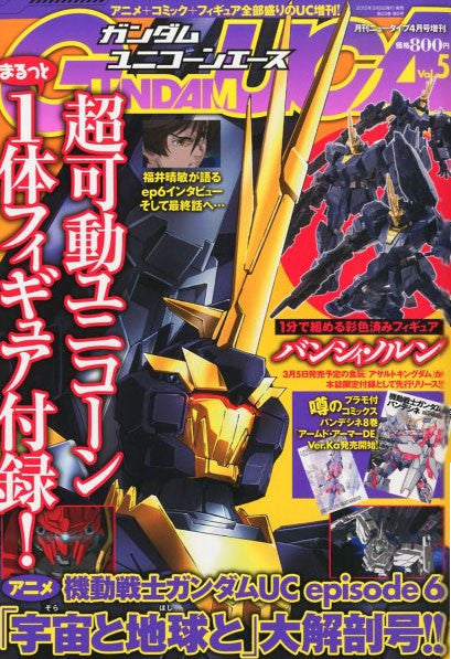 Gundam UC Ace Vol.5 Magazine w/ Exclusive Gundam Assault Kingdom EX Unicorn Gundam 02 Banshee Norm [Unicorn Mode]