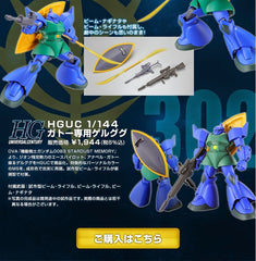HGUC 1/144 Gelgoog [Anavel Gato Unit] [P-Bandai Hobby Online Shop Exclusive]