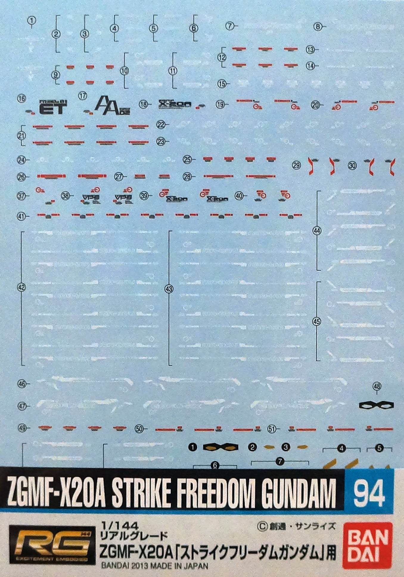 Gundam Decal (#94): RG 1/144 Strike Freedom Gundam
