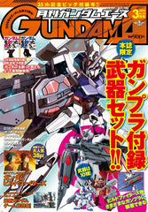 Gundam ACE (Mar 2014 Issue) Exclusive 1/144 Gundam Build Fighters Weapon Mercury Rev