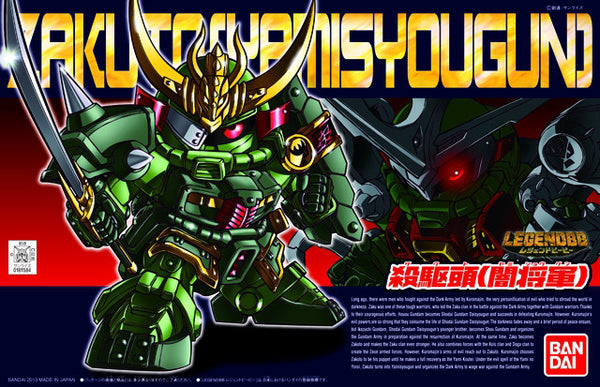 SD BB Senshi LEGEND Zakuto