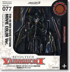 Revoltech: Movie Color Ver. Eva Provisional Unit-05 Series No.077