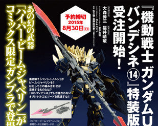 Mobile Suit Gundam UC Bande Dessinee Vol.14 + Exclusive 1/144 Hyper Beam Javelin