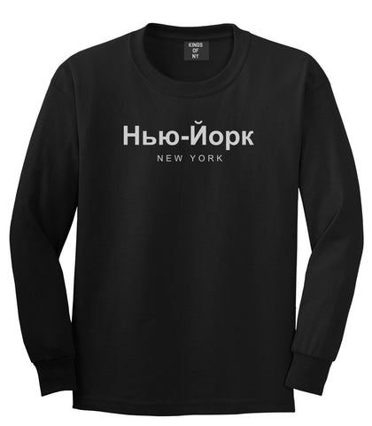 New York In Russian Mens Long Sleeve T-Shirt Black by Kings Of NY