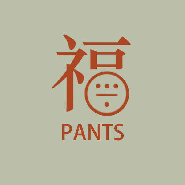 Lunar New Year Mystery Bag - Pants
