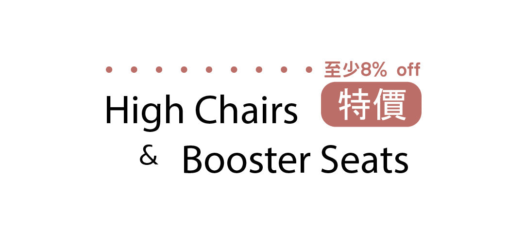 High Chairs & Booster Seats 至少 8%