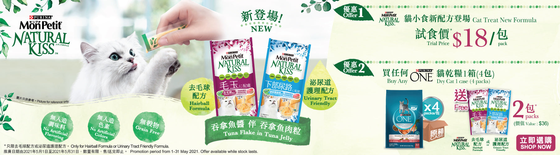 買1箱ONE貓乾糧,獲贈 Monpetit Natural Kiss 2包