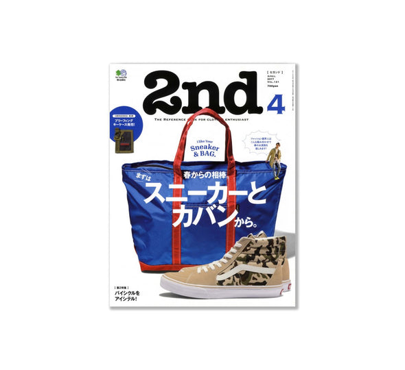 2ND MAGAZINE VOL.121