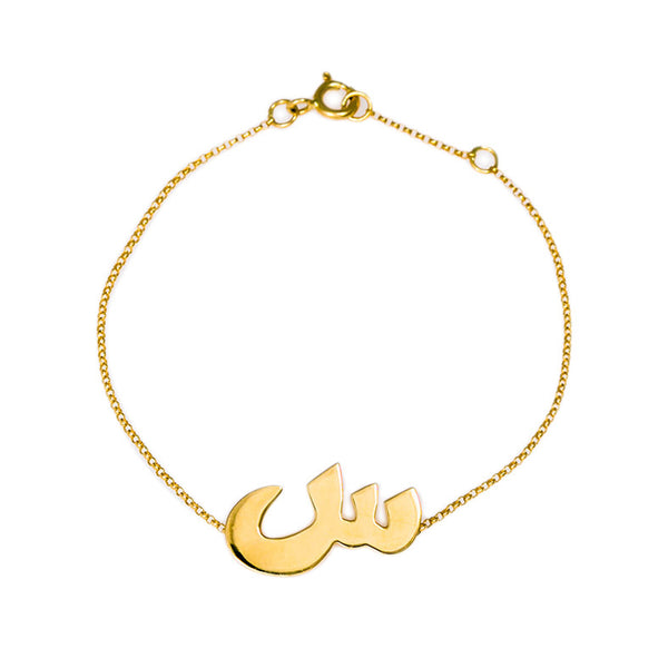 Bil Arabi Single Letter Bracelet