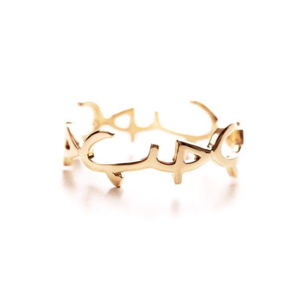 "Bil Arabi 18k ""Hob"" Ring"