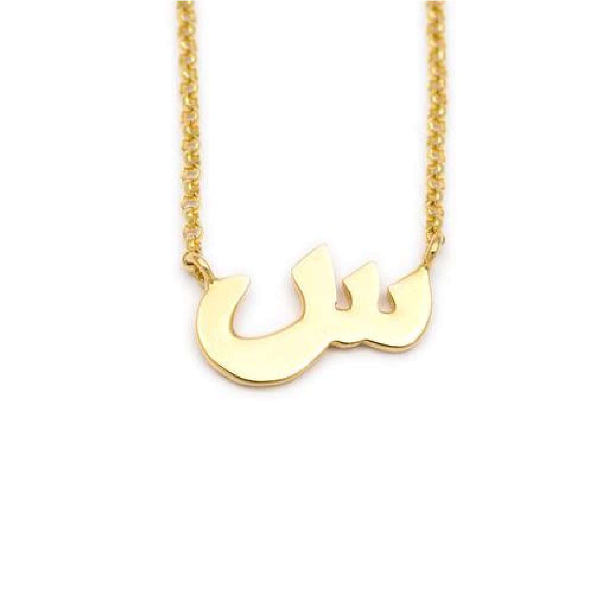 Bil Arabi 18k Letter Necklace